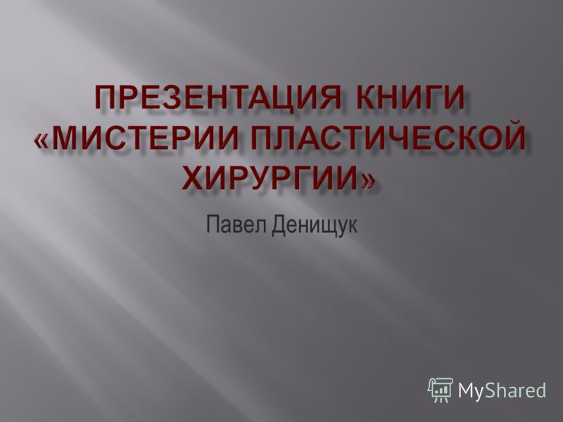 Павел Денищук