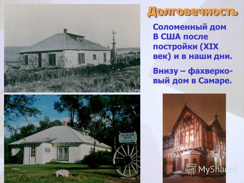 ДолговечностьДолговечность Соломенный дом В США после постройки (ХIХ век) и в наши дни. Внизу – фахверко- вый дом в Самаре.