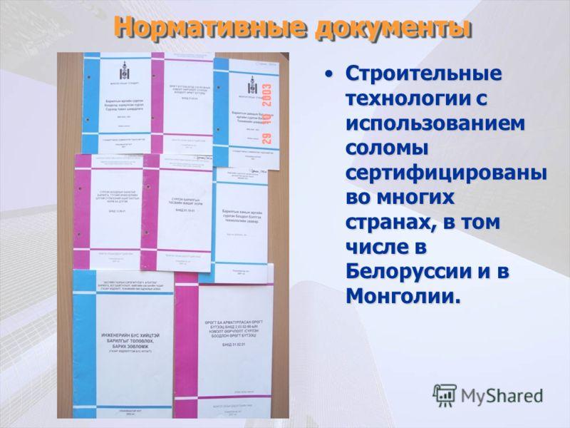 Нормативные документы Строительные технологии с использованием соломы сертифицированы во многих странах, в том числе в Белоруссии и в Монголии.Строительные технологии с использованием соломы сертифицированы во многих странах, в том числе в Белоруссии