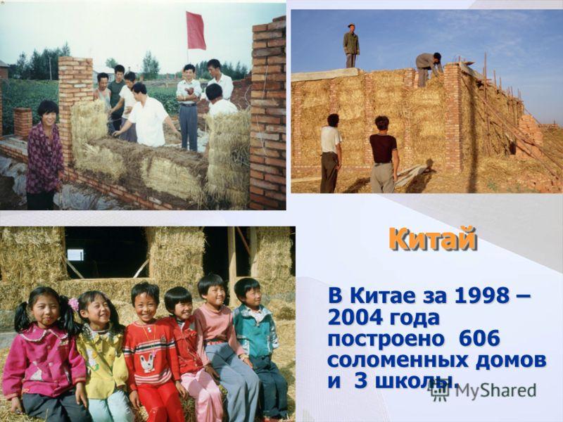 В Китае за 1998 – 2004 года построено 606 соломенных домов и 3 школы. В Китае за 1998 – 2004 года построено 606 соломенных домов и 3 школы. КитайКитай