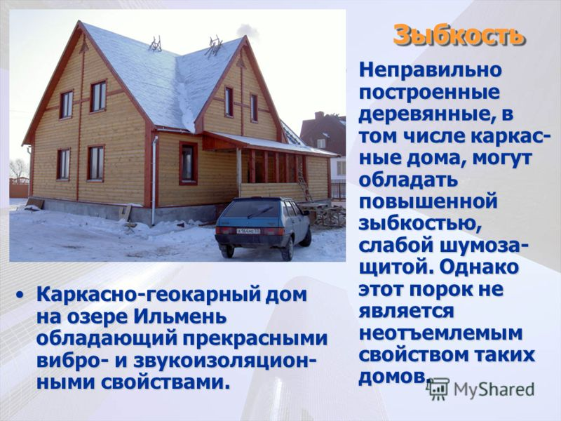 ЗыбкостьЗыбкость Неправильно построенные деревянные, в том числе каркас- ные дома, могут обладать повышенной зыбкостью, слабой шумоза- щитой. Однако этот порок не является неотъемлемым свойством таких домов.Неправильно построенные деревянные, в том ч