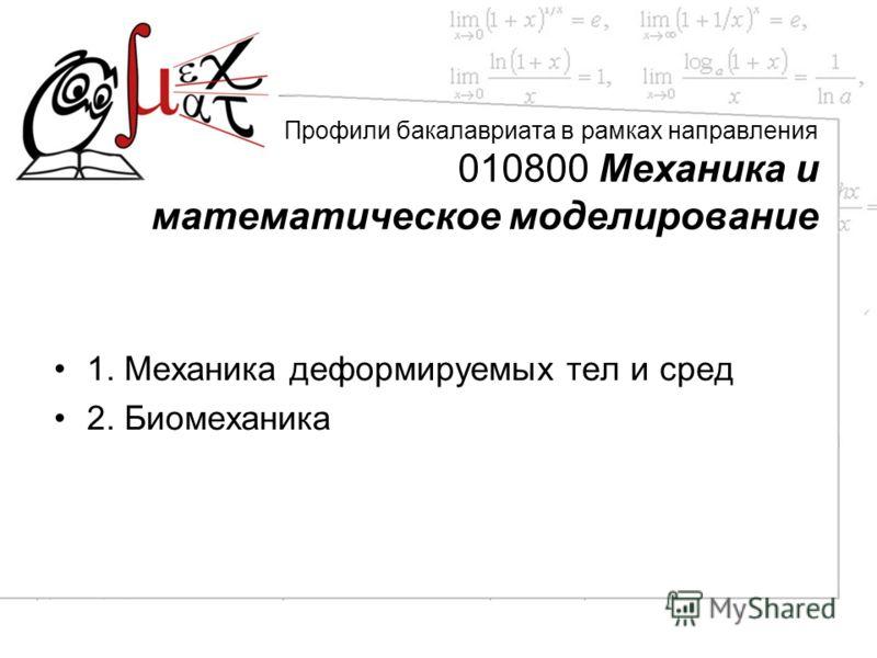 Профили бакалавриата в рамках направления 010800 Механика и математическое моделирование 1. Механика деформируемых тел и сред 2. Биомеханика