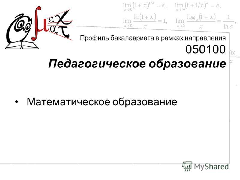 Профиль бакалавриата в рамках направления 050100 Педагогическое образование Математическое образование