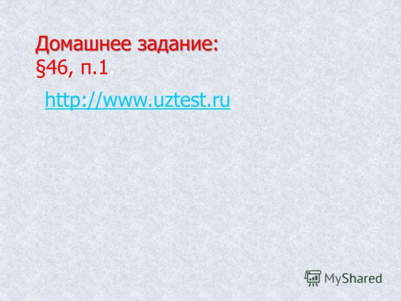 Домашнее задание: §46, п.1. http://www.uztest.ru