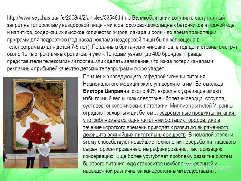 http://www.seychas.ua/life/2008/4/2/articles/53548.htm в Великобритании вступил в силу полный запрет на телерекламу нездоровой пищи - чипсов, орехово-шоколадных батончиков и прочей еды и напитков, содержащих высокое количество жиров, сахара и соли -