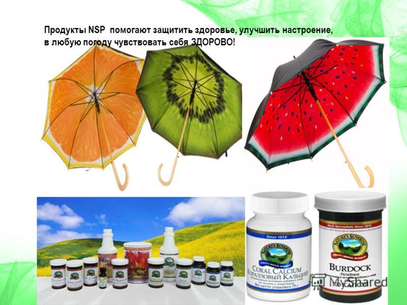 Продукты NSP помогают защитить здоровье, улучшить настроение, в любую погоду чувствовать себя ЗДОРОВО!