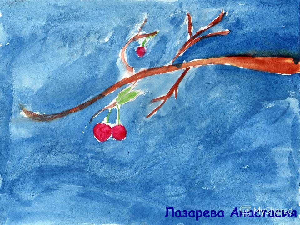 Лазарева Анастасия