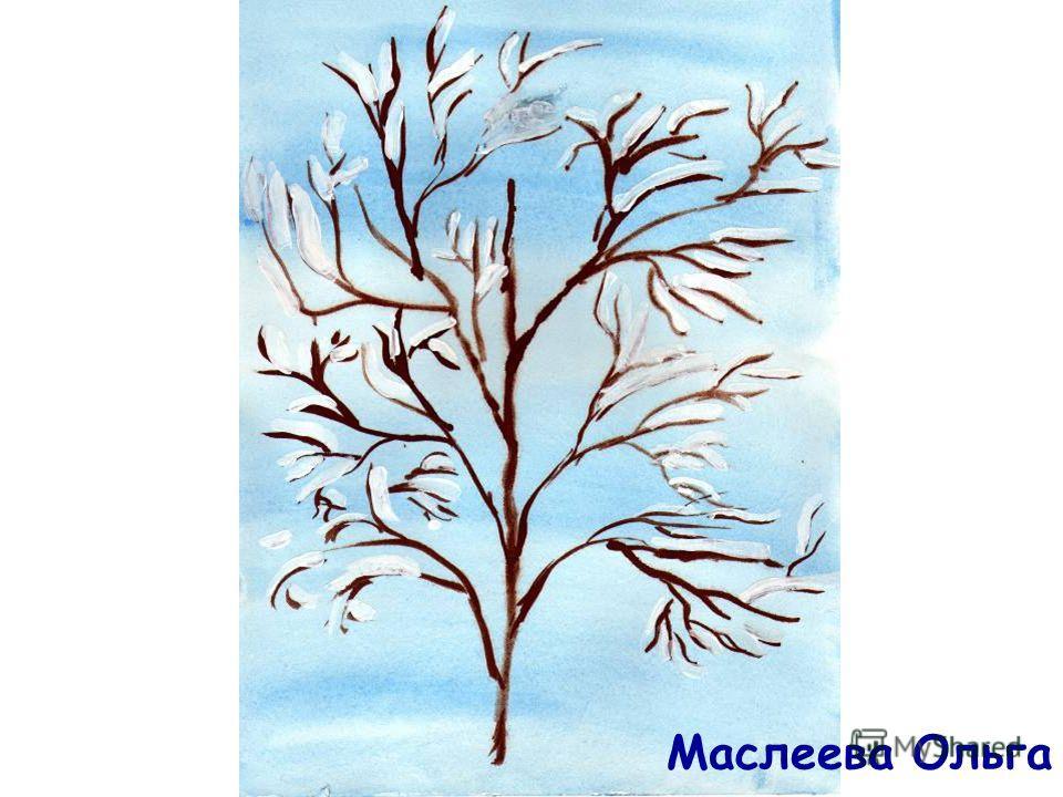 Маслеева Ольга