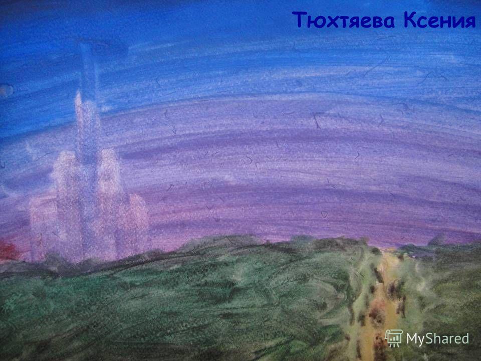 Тюхтяева Ксения