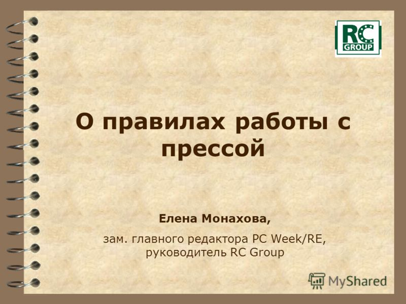 О правилах работы с прессой Елена Монахова, зам. главного редактора PC Week/RE, руководитель RC Group