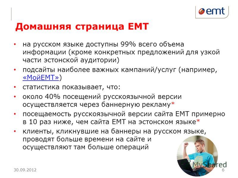 Домашняя страница ЕМТ 29.06.20126 на русском языке доступны 99% всего объема информации (кроме конкретных предложений для узкой части эстонской аудитории) подсайты наиболее важных кампаний/услуг (например, «МойЕМТ») «МойЕМТ» статистика показывает, чт