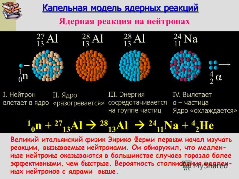 ГИПОТЕЗА Э.ФЕРМИ взаимные превращения нуклонов электроныантинейтрино В ядре возможно взаимные превращения нуклонов. В результате появляются электроны 0 -1 е и антинейтрино ν. Антинейтрино не имеет массы покоя и электрического заряда. особым Такой про