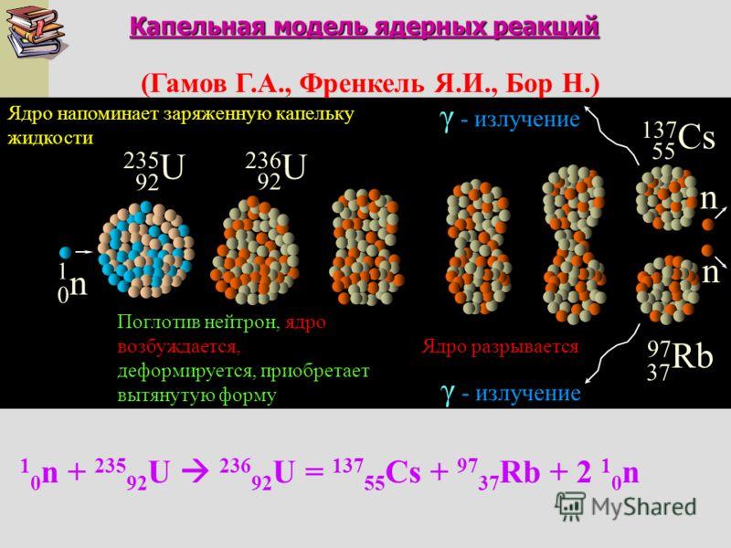Ядерная реакция под действием заряженных частиц В ядро может попасть заряженная частица кинетическая энергия которой достаточна для преодоления кулоновского отталкивания от ядра. Эта энергия сообщается протонам, ядрам дейтериям 2 1 Н, альфа-частицам