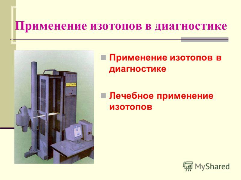 Применение естественных радиоактивных элементов Лечебное применение радия Определение возраста Земли
