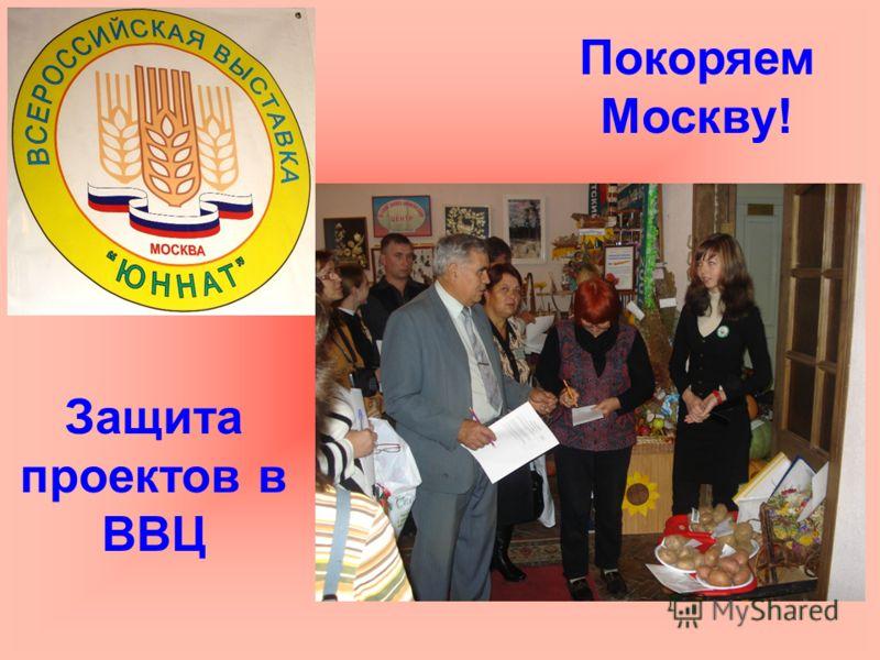 Покоряем Москву! Защита проектов в ВВЦ