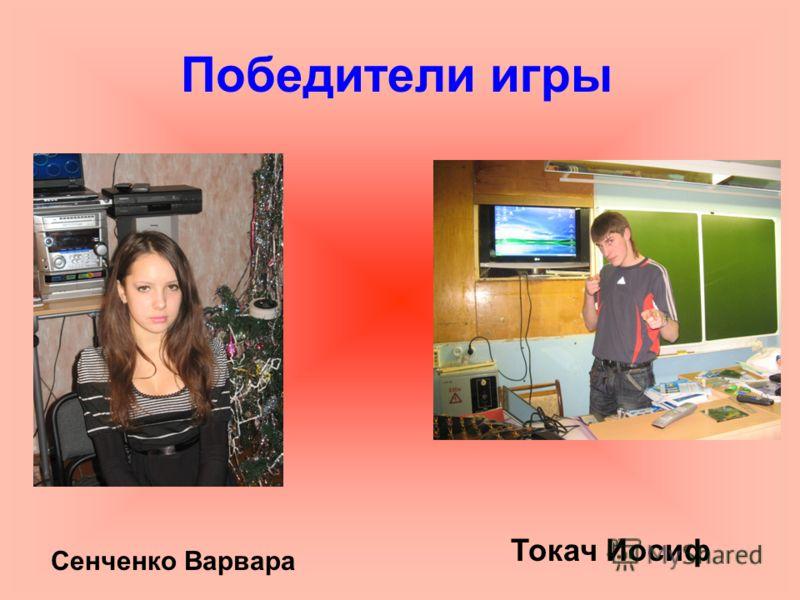 Победители игры Сенченко Варвара Токач Иосиф
