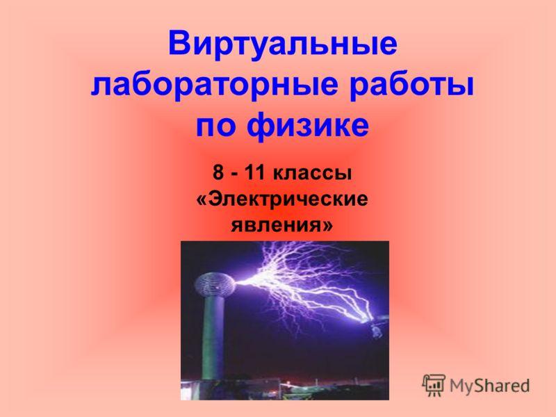 Виртуальные лабораторные работы по физике 8 - 11 классы «Электрические явления»