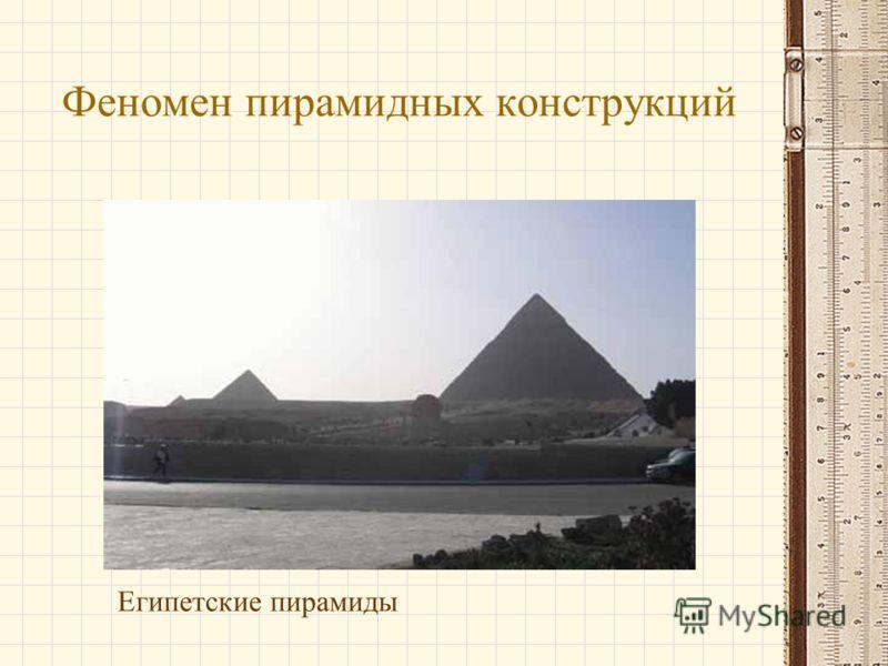 Феномен пирамидных конструкций Египетские пирамиды