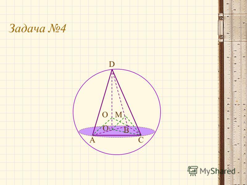 Задача 4 D CA B O O1O1 M