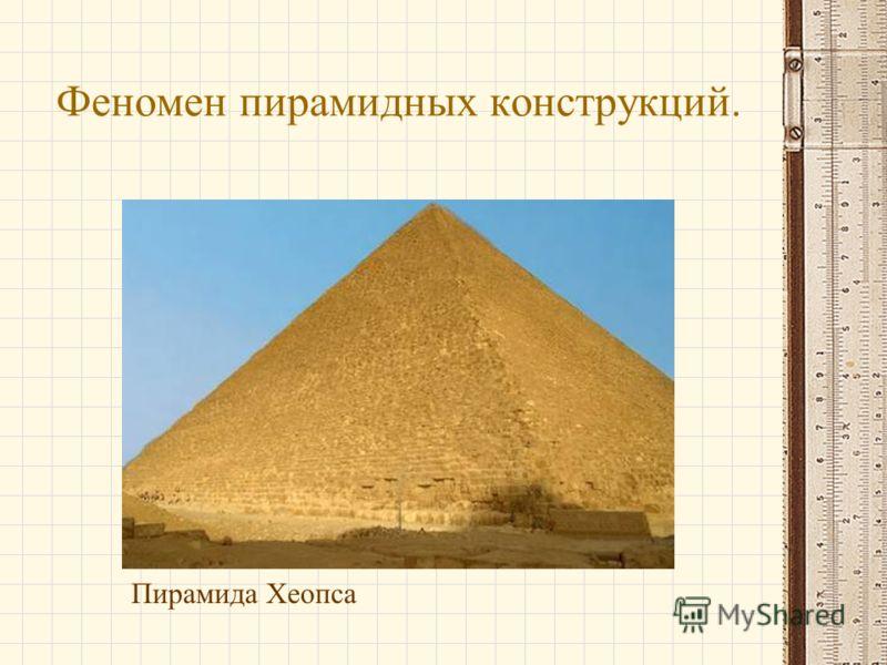 Феномен пирамидных конструкций. Пирамида Хеопса