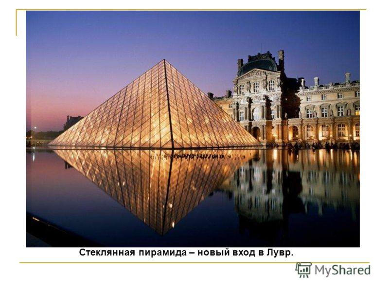 Стеклянная пирамида – новый вход в Лувр.