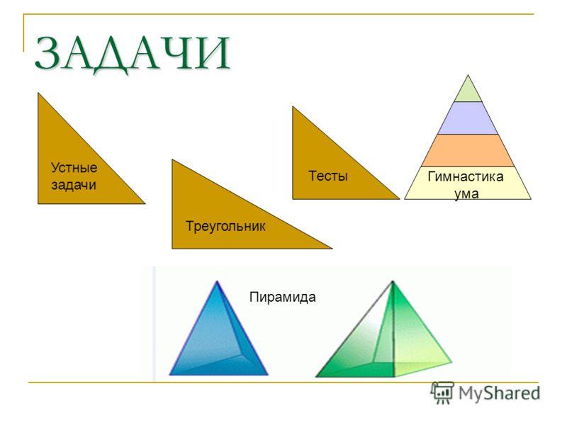 ЗАДАЧИ Устные задачи Треугольник Гимнастика ума Пирамида Тесты