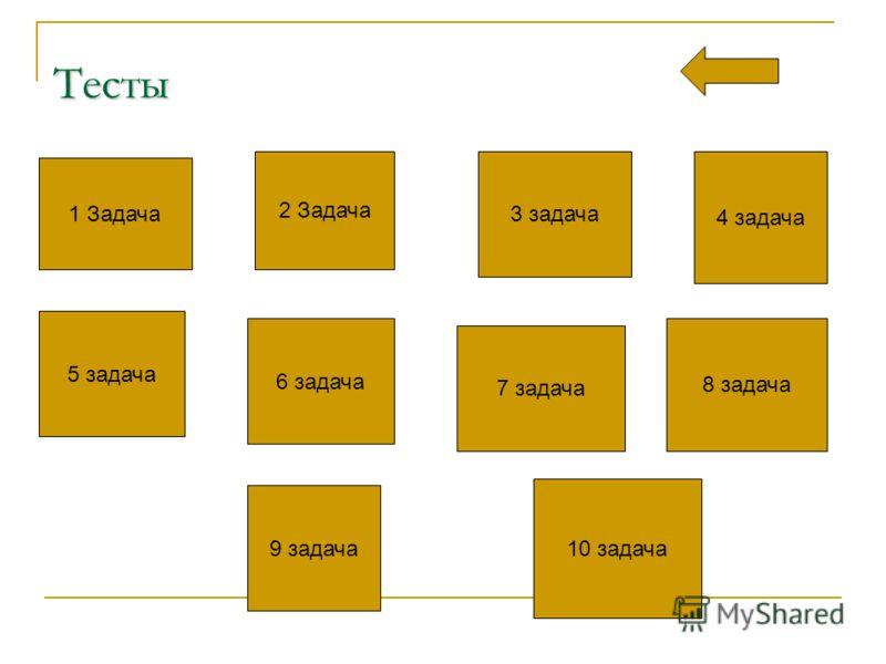 Тесты 1 Задача 2 Задача 3 задача 4 задача 5 задача 6 задача 7 задача 8 задача 9 задача 10 задача