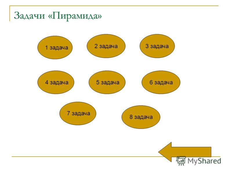 Задачи «Пирамида» 2 задача3 задача 1 задача 8 задача 5 задача 7 задача 6 задача4 задача