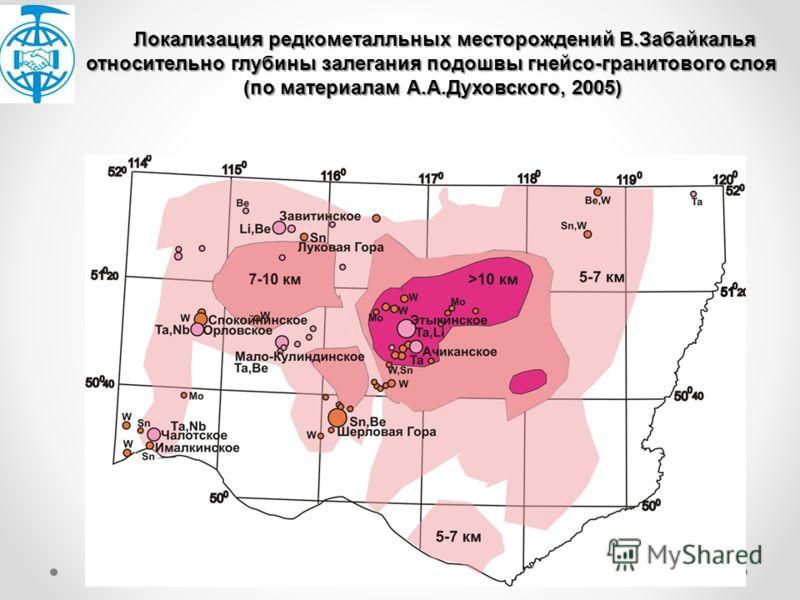 Локализация редкометалльных месторождений В.Забайкалья относительно глубины залегания подошвы гнейсо-гранитового слоя (по материалам А.А.Духовского, 2005) (по материалам А.А.Духовского, 2005)