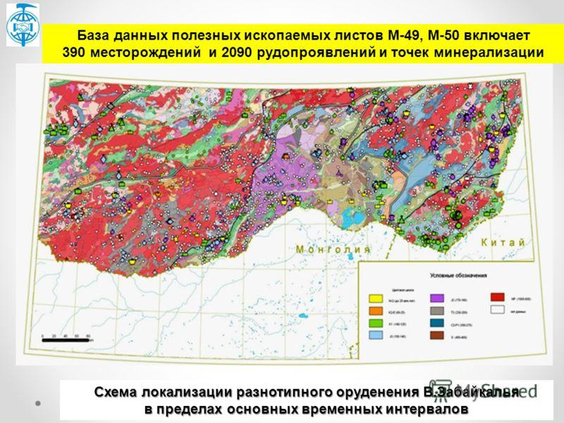 Схема локализации разнотипного оруденения В.Забайкалья в пределах основных временных интервалов База данных полезных ископаемых листов М-49, М-50 включает 390 месторождений и 2090 рудопроявлений и точек минерализации