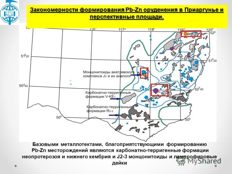 Базовыми металлотектами, благоприятствующими формированию Pb-Zn месторождений являются карбонатно-терригенные формации неопротерозоя и нижнего кембрия и J2-3 монцонитоиды и лампрофировые дайки Закономерности формирования Pb-Zn оруденения в Приаргунье