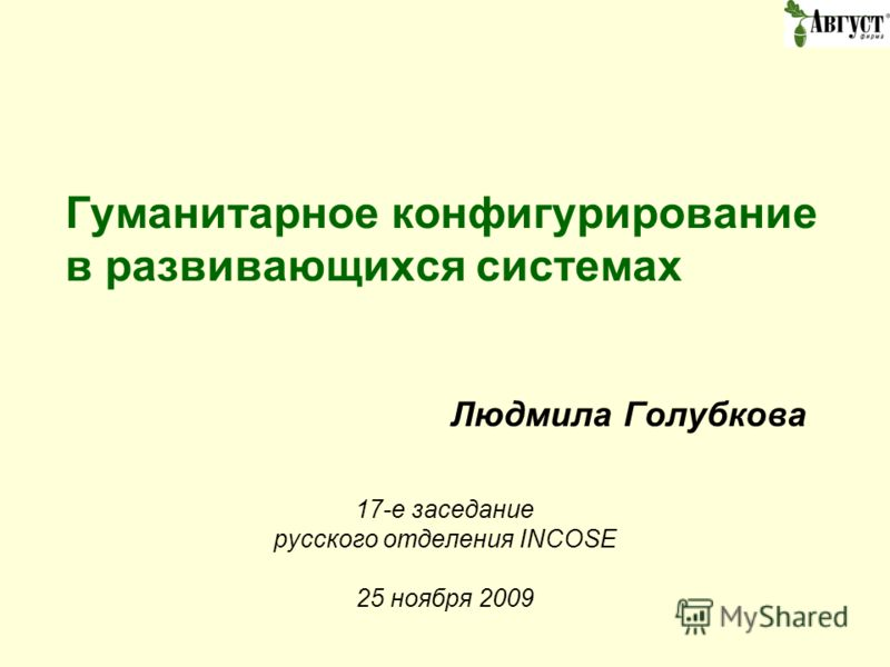 Гуманитарное конфигурирование в развивающихся системах Людмила Голубкова 17-е заседание русского отделения INCOSE 25 ноября 2009