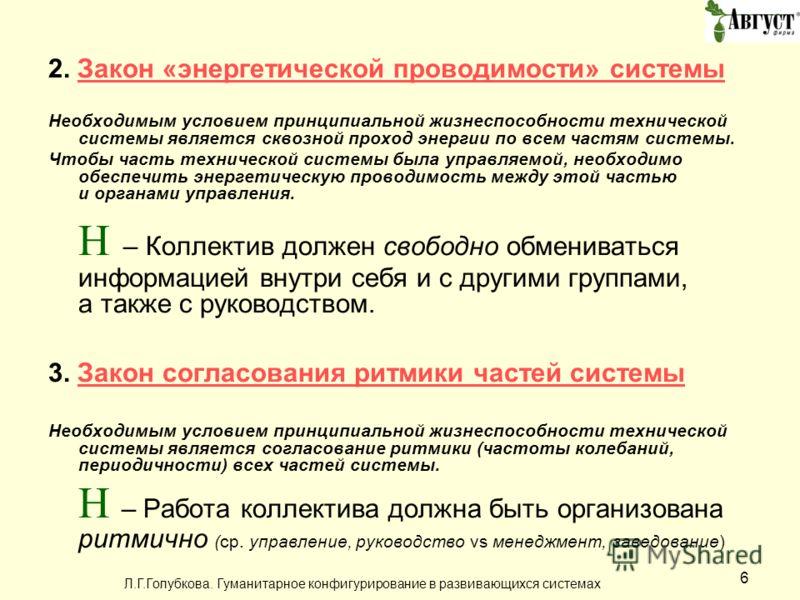 Л.Г.Голубкова. Гуманитарное конфигурирование в развивающихся системах 6 2. Закон «энергетической проводимости» системыЗакон «энергетической проводимости» системы Необходимым условием принципиальной жизнеспособности технической системы является сквозн