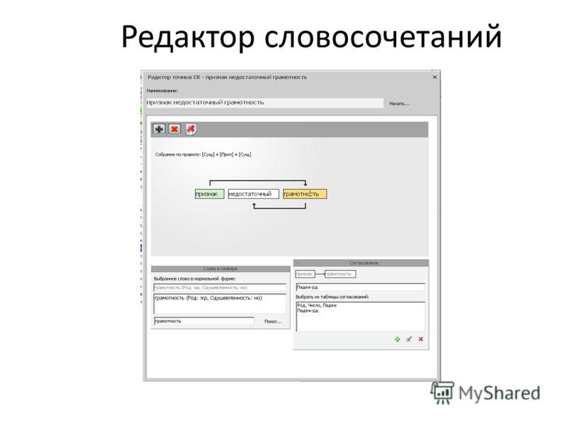 Редактор словосочетаний