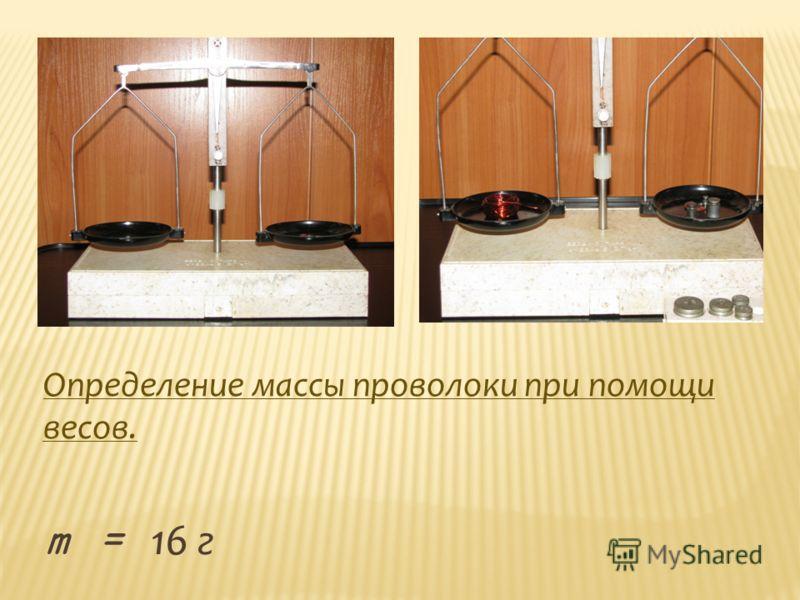 Определение массы проволоки при помощи весов. m = 16 г