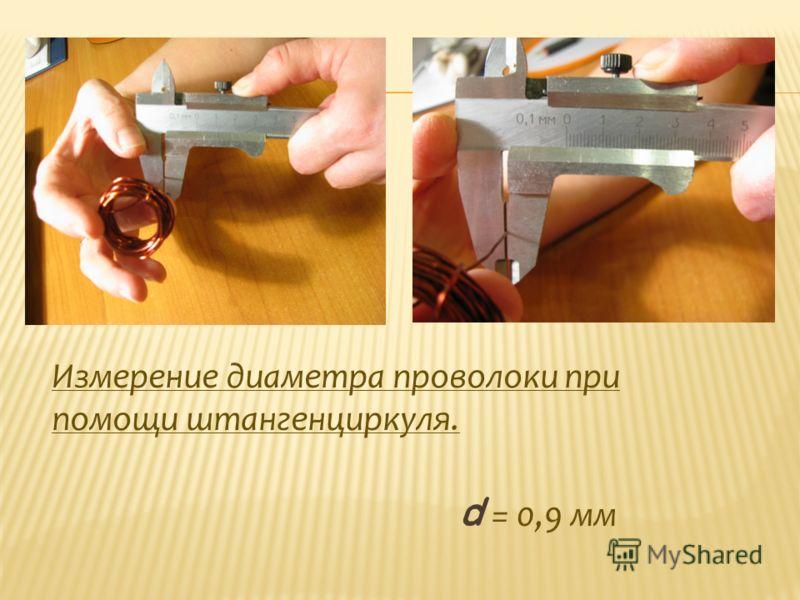 Измерение диаметра проволоки при помощи штангенциркуля. d = 0,9 мм