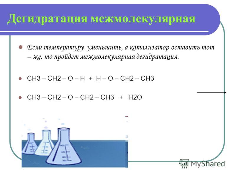 Дегидратация спиртов. Дегидратация может быть внутримолекулярная, если температура больше 140 градусов. При этом нужен катализатор – концентрированная серная кислота.