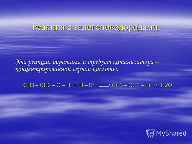 Дегидратация межмолекулярная Если температуру уменьшить, а катализатор оставить тот – же, то пройдет межмолекулярная дегидратация. СН3 – СН2 – О – Н + Н – О – СН2 – СН3 СН3 – СН2 – О – СН2 – СН3 + Н2О