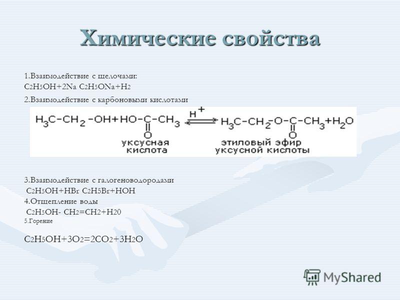 получение 4. Восстановление альдегидов и кетонов. При восстановлении альдегидов образуются первичные, а при восстановлении кетонов вторичные: 4. Восстановление альдегидов и кетонов. При восстановлении альдегидов образуются первичные, а при восстановл
