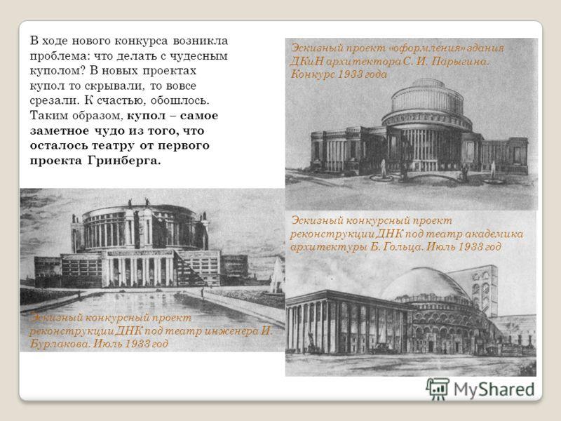 В ходе нового конкурса возникла проблема: что делать с чудесным куполом? В новых проектах купол то скрывали, то вовсе срезали. К счастью, обошлось. Таким образом, купол – самое заметное чудо из того, что осталось театру от первого проекта Гринберга.