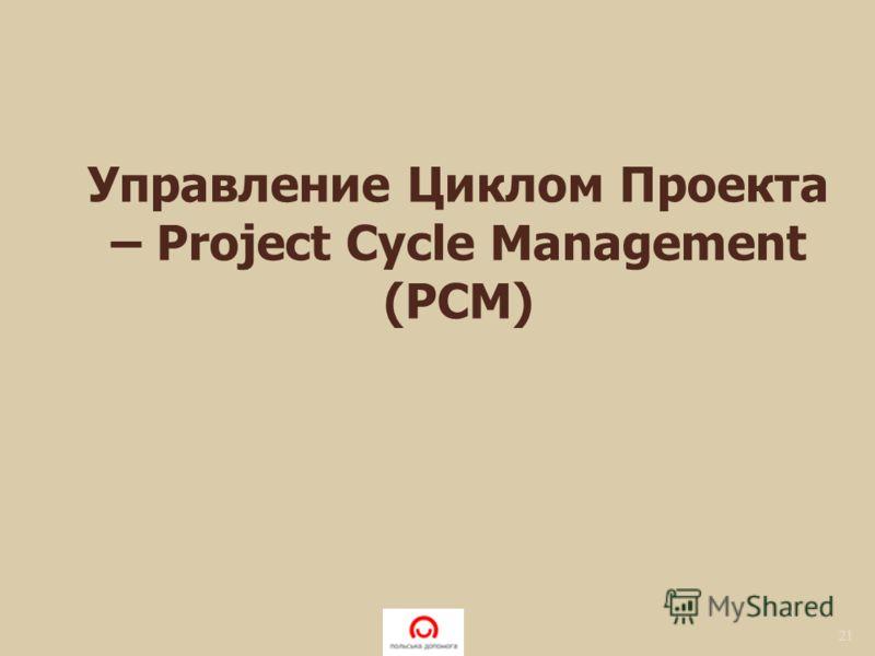 21 Управление Циклом Проекта – Project Cycle Management (PCM)