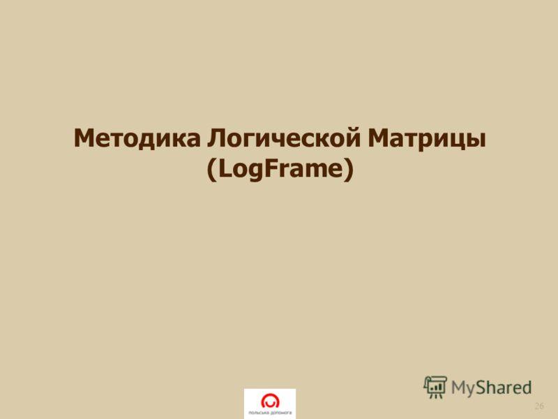 Методика Логической Матрицы (LogFrame) 26