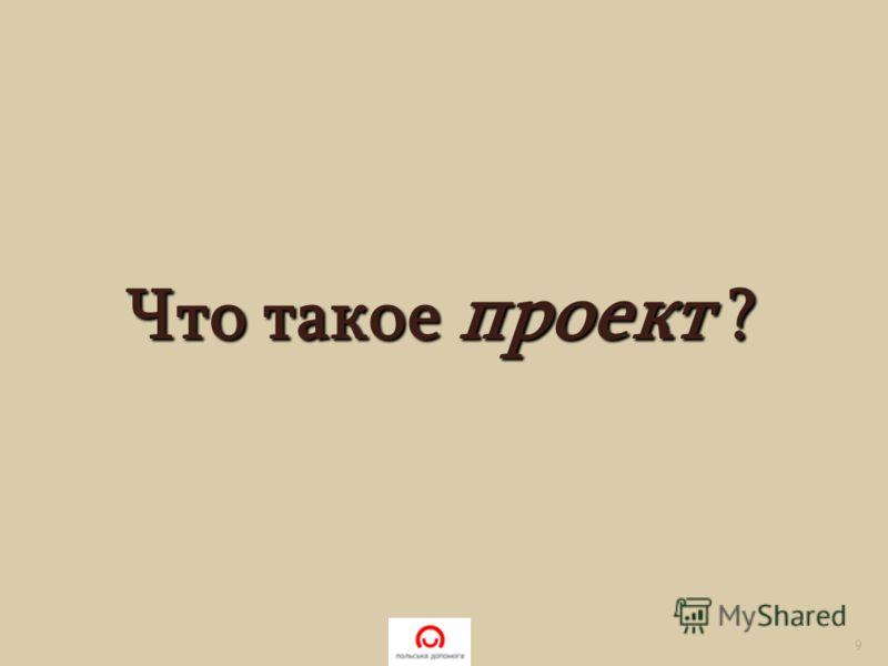 Что такое проект ? 9