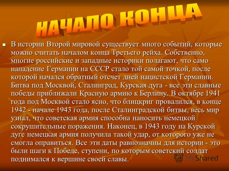 В истории Второй мировой существует много событий, которые можно считать началом конца Третьего рейха. Собственно, многие российские и западные историки полагают, что само нападение Германии на СССР стало той самой точкой, после которой начался обрат