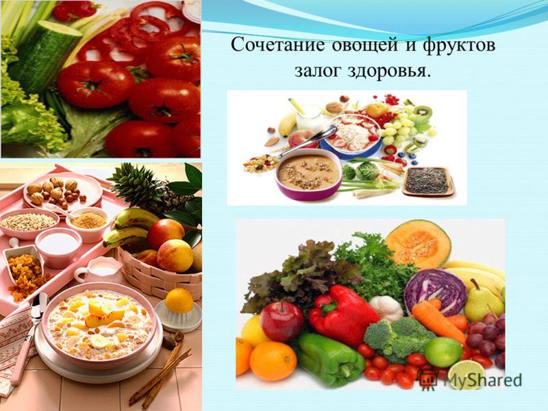 Сочетание овощей и фруктов залог здоровья.