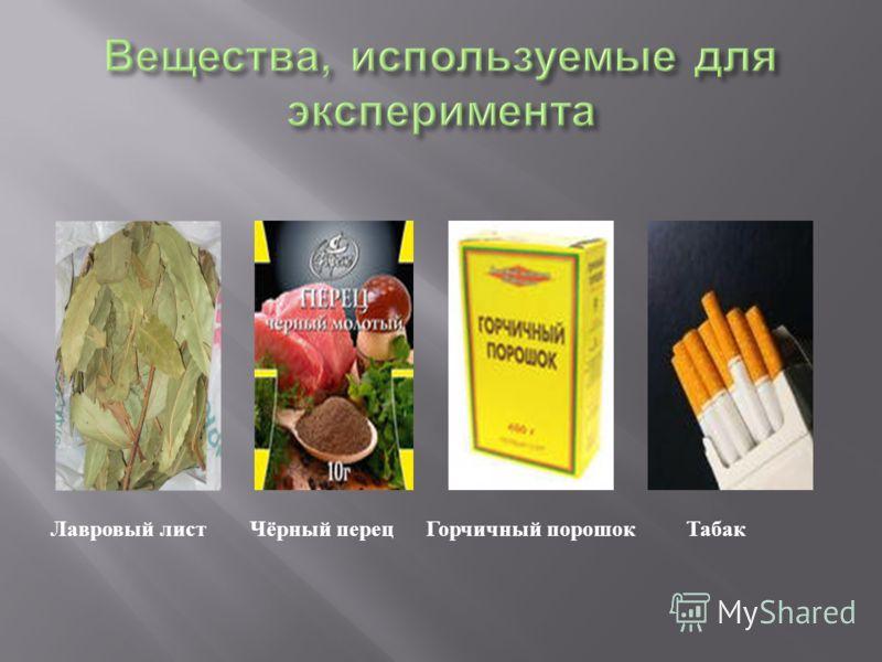 Лавровый лист Чёрный перец Горчичный порошок Табак