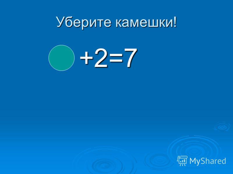 Уберите камешки! +2=7 +2=7