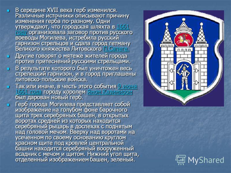 В 1577 году был учрежден первый герб – башня кирпичная, высоко выведенная. В 1577 году был учрежден первый герб – башня кирпичная, высоко выведенная. Рукописный эскиз герба