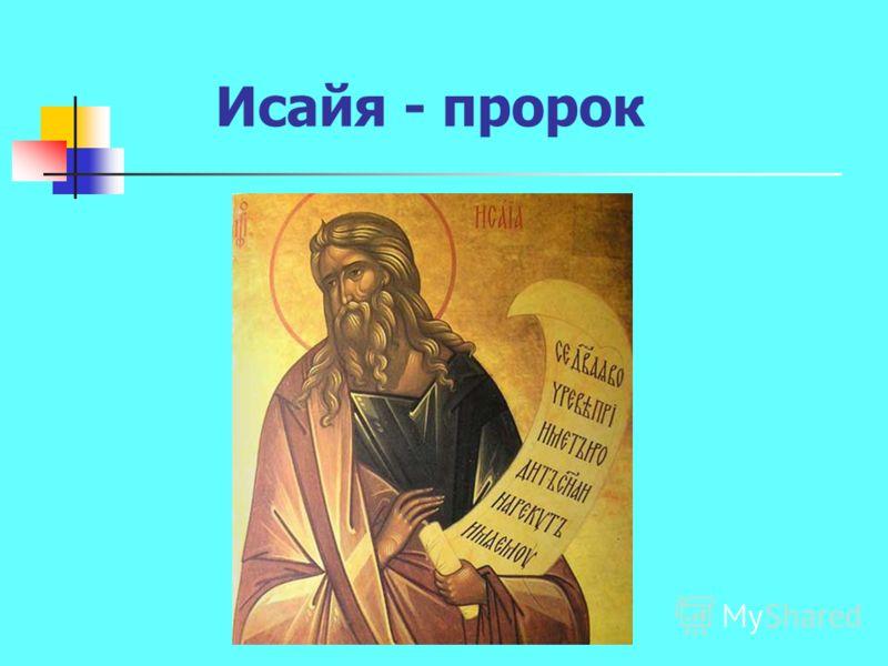 Исайя - пророк