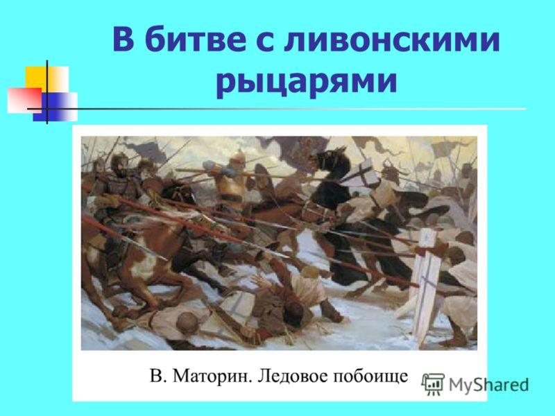 В битве с ливонскими рыцарями